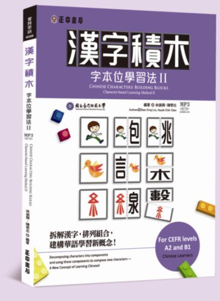漢字積木:字本位學習法 II