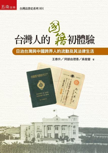 台灣人的國籍初體驗:日治台灣與中國跨界人的流動及其法律生活