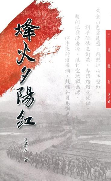 烽火夕陽紅(五版)