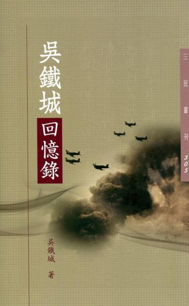 吳鐵城回憶錄(三版)