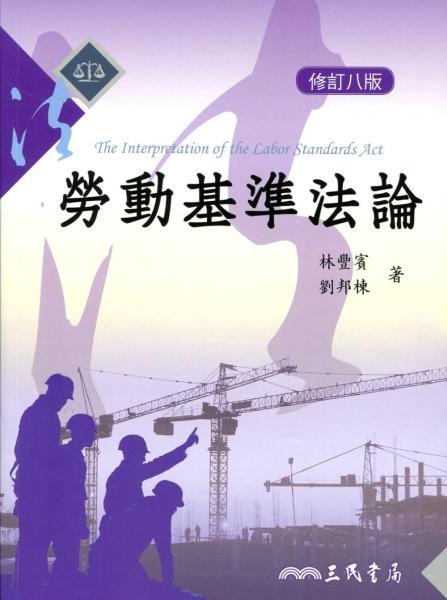 勞動基準法論(修訂八版)