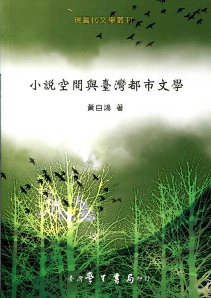 小說空間與台灣都市文學