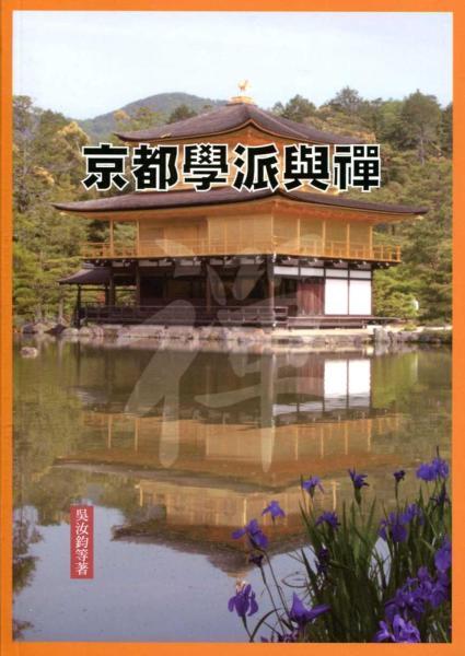 京都學派與禪