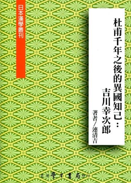 杜甫千年之後的異國知己:吉川幸次郎