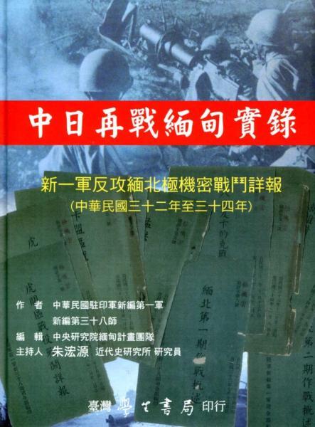 中日再戰緬甸實錄:新一軍反攻緬北極機密戰鬥詳報(中華民國三十二年至三十四年)