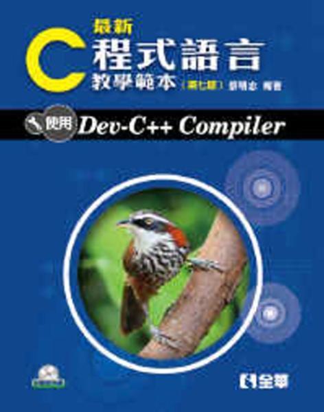 最新C程式語言教學範本(第七版)(精裝本)(附範例光碟)