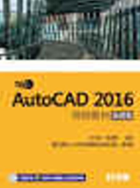 TQC+ AutoCAD 2016特訓教材:基礎篇(附範例光碟)