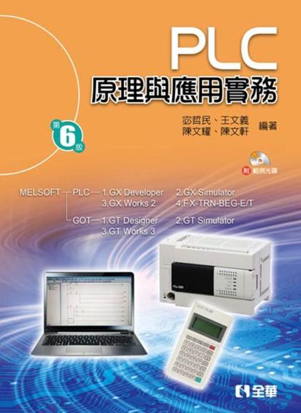 PLC原理與應用實務(第六版)(附範例光碟)