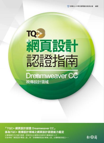 TQC+ 網頁設計認證指南Dreamweaver CC