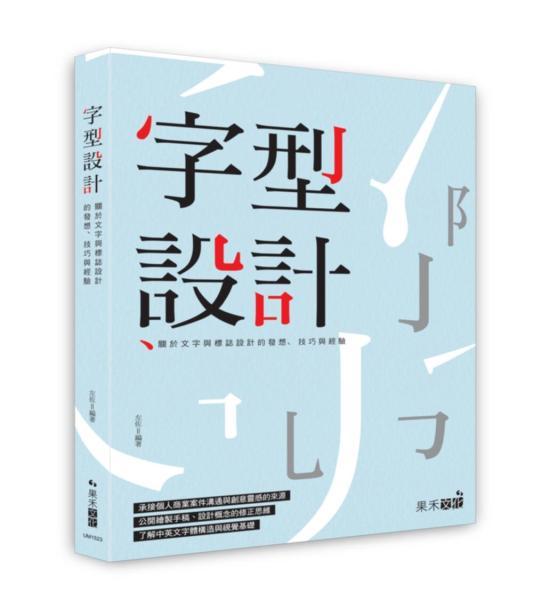 字型設計:關於文字與標誌設計的發想、技巧與經驗