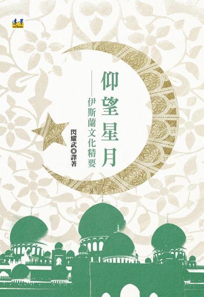 仰望星月:伊斯蘭文化精要