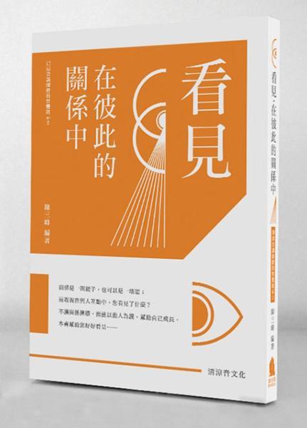 看見·在彼此的關係中(書+CD):清涼音講師群的智慧啟示(2)