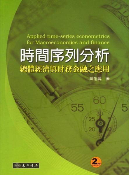 時間序列分析:總體經濟與財務金融之應用 二版