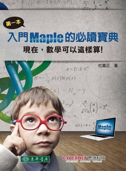 第一本入門Maple的必讀寶典:現在,數學可以這樣算!