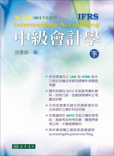 中級會計學 三版(IFRS) 下冊