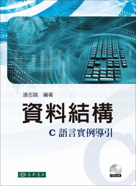 資料結構:C語言實例導引 (附光碟1片)