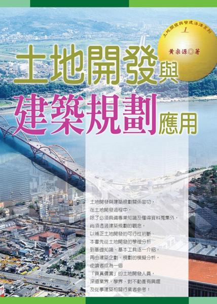 土地開發與建築規劃應用(七版)
