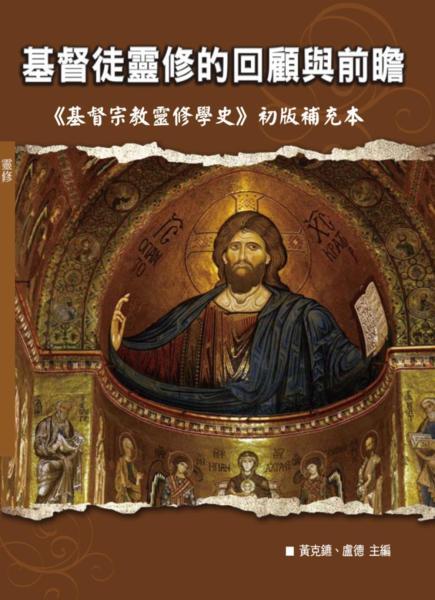 基督徒靈修的回顧與前瞻