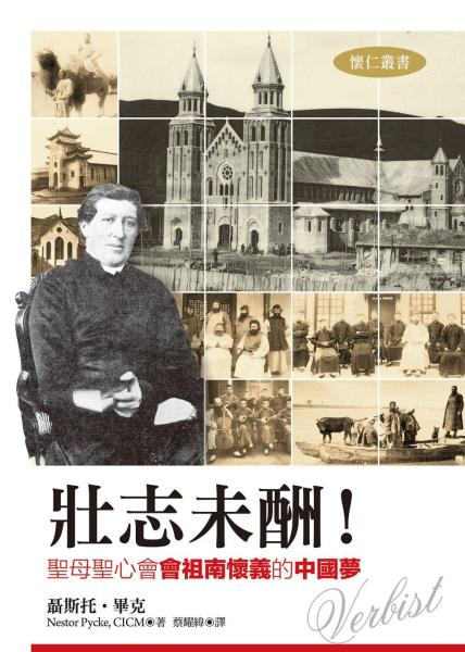 壯志未酬!聖母聖心會會祖南懷義的中國夢(懷仁叢書13)