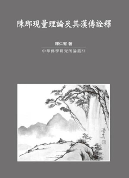 陳那現量理論及其漢傳詮釋