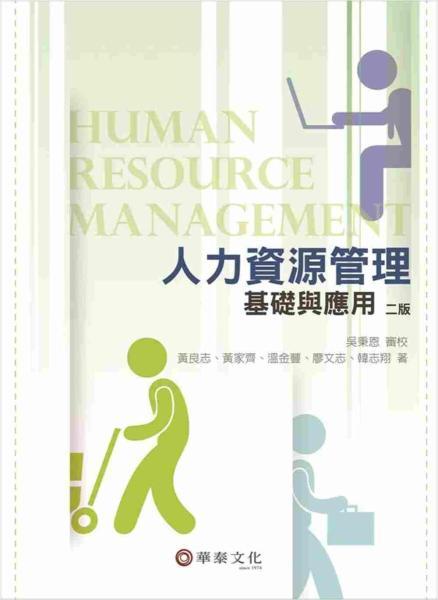 人力資源管理:基礎與應用(二版)