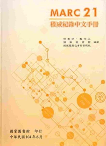 MARC21權威紀錄中文手冊[軟精裝]