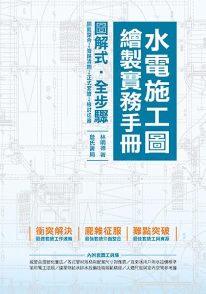 水電施工圖繪製實務手冊