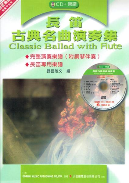 <DOREMI>長笛古典名曲演奏集(附長笛專用譜)+ CD