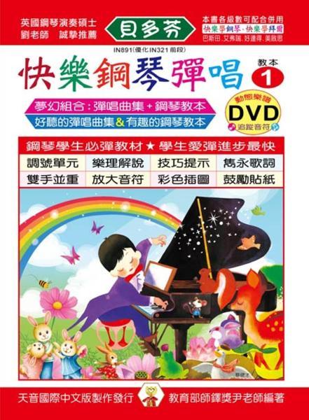 <貝多芬>快樂鋼琴彈唱教本1+動態樂譜DVD