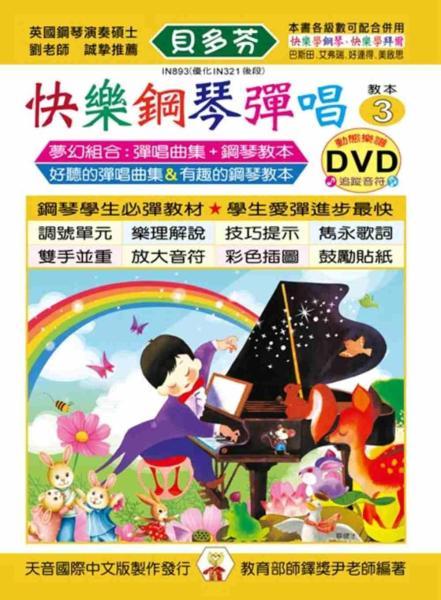<貝多芬>快樂鋼琴彈唱教本3+動態樂譜DVD
