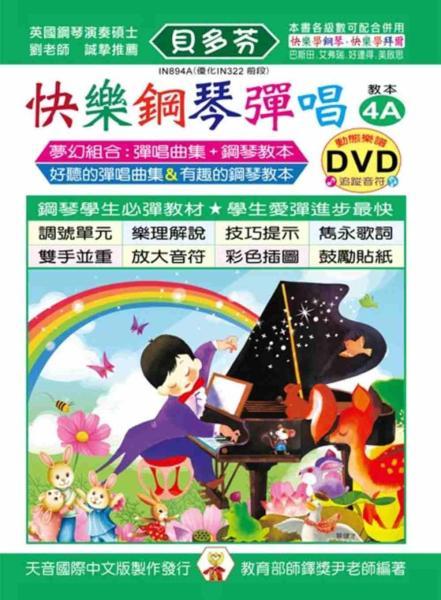 <貝多芬>快樂鋼琴彈唱教本4A+動態樂譜DVD