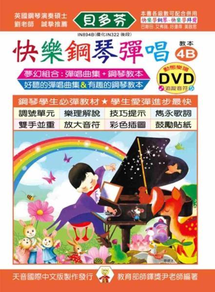 <貝多芬>快樂鋼琴彈唱教本4B+動態樂譜DVD