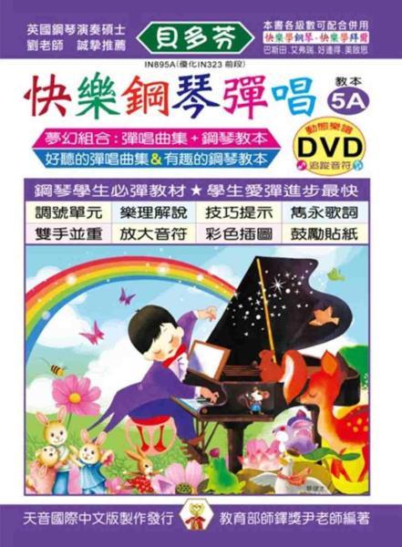 <貝多芬>快樂鋼琴彈唱教本5A+動態樂譜DVD