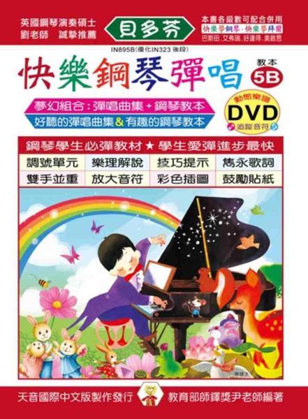 <貝多芬>快樂鋼琴彈唱教本5B+動態樂譜DVD