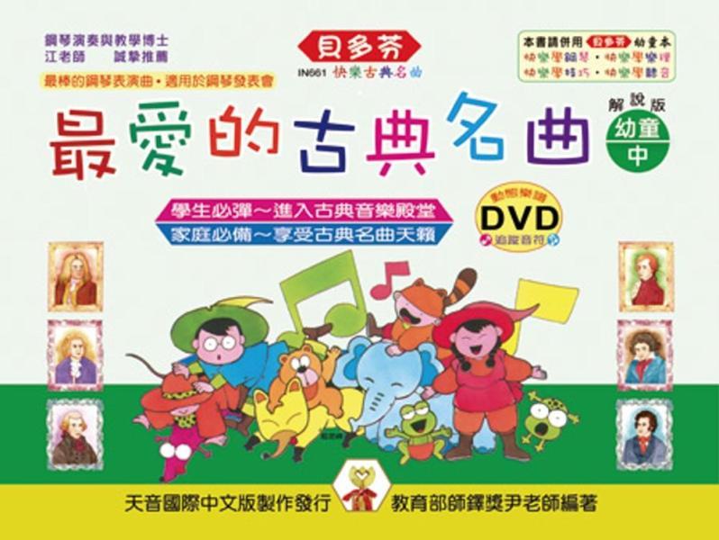 <貝多芬>最愛的古典名曲-幼童本(中)+ DVD
