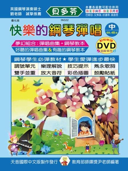 <貝多芬>快樂鋼琴彈唱曲集-優化版(中)+DVD