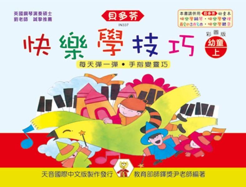 <貝多芬>快樂學技巧-幼童本(上)