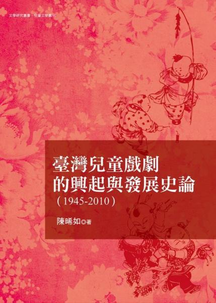臺灣兒童戲劇的發展與興起史論(1945-2010)