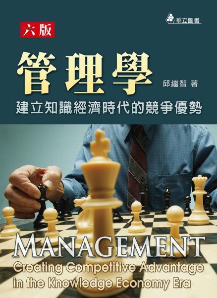 管理學:建立知識經濟時代的競爭優勢