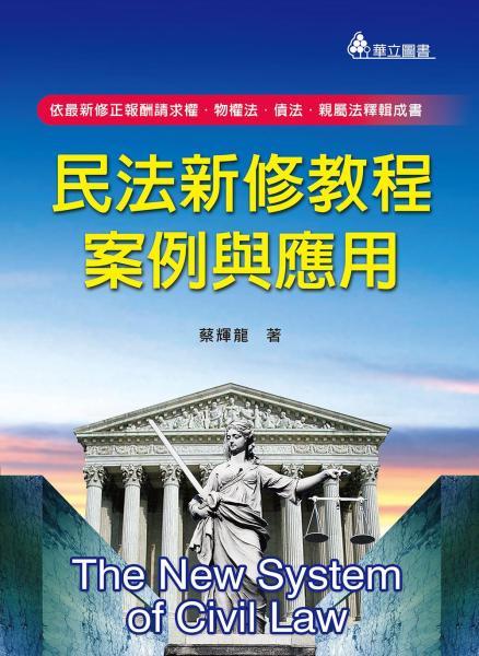民法新修教程案例與應用(九版)