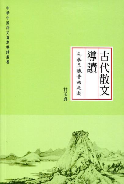 古代散文導讀:先秦至魏晉南北朝