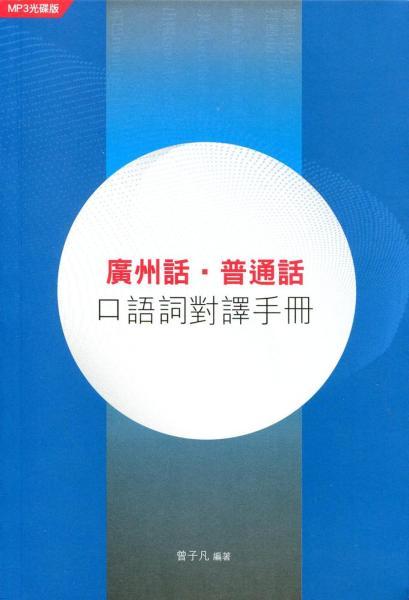 廣州話.普通話:口語詞對譯手冊(MP3光碟版)