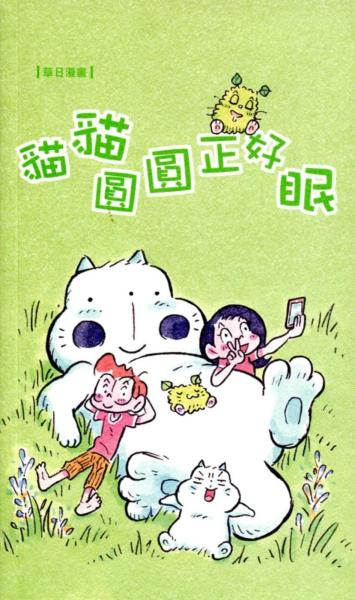 草日漫畫:貓貓圓圓正好眠