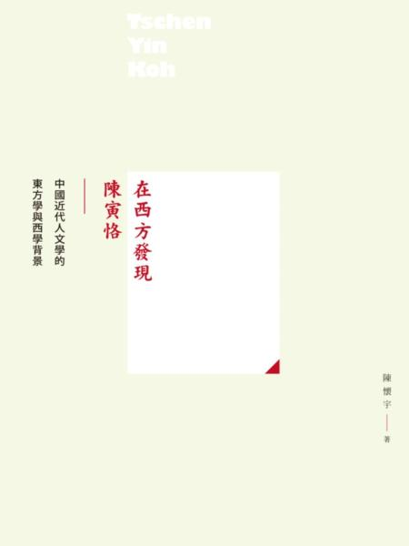 在西方發現陳寅恪:中國近代人文學的東方學與西學背景