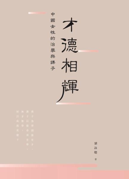 才德相輝:中國女性的治學與課子