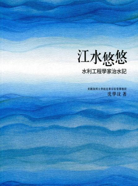 江水悠悠:水利工程學家治水記