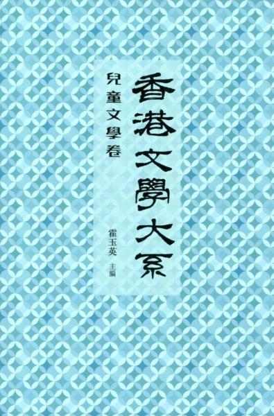 香港文學大系1919-1949:兒童文學卷