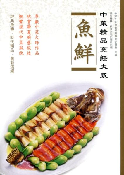 中菜精品烹飪大系:魚鮮