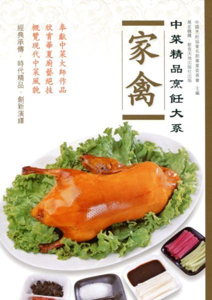 中菜精品烹飪大系:家禽