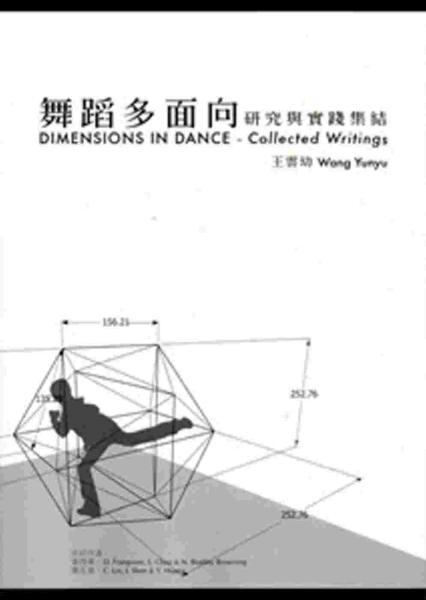 舞蹈多面向:研究與實踐集結